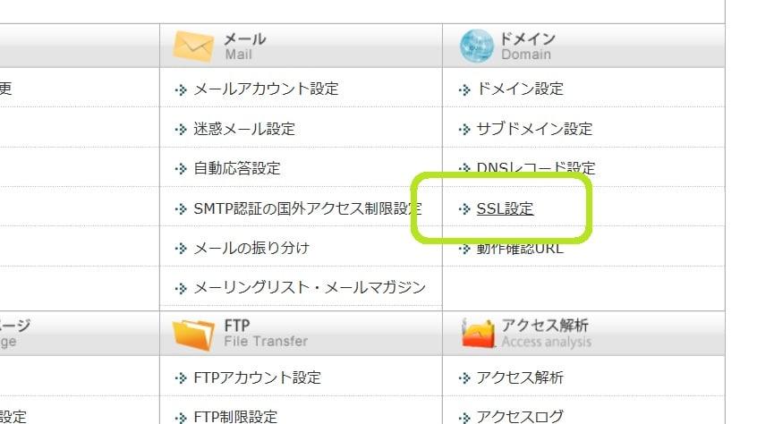セキュリティ保護SSL化