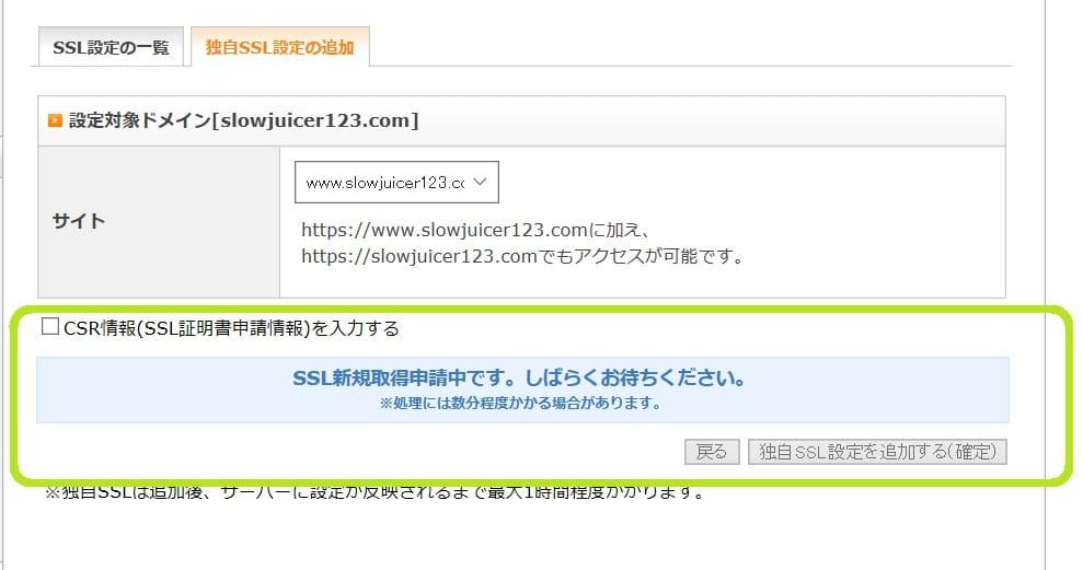 セキュリティ保護SSL化4