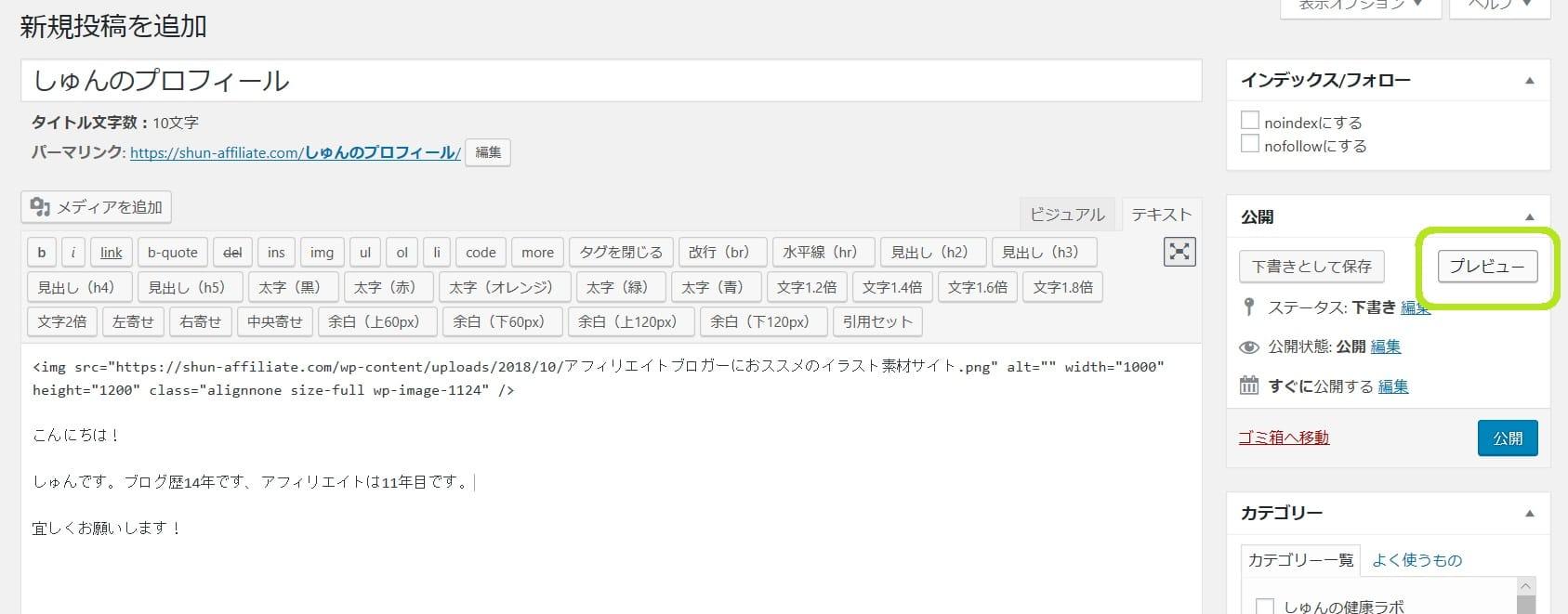 ブログアフィリエイトワードプレス設定12