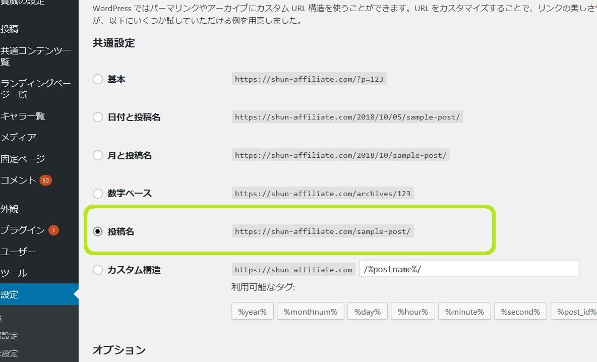https://shun-affiliate.com/wp-content/uploads/2018/10/ブログアフィリエイトワードプレス設定4.jpg