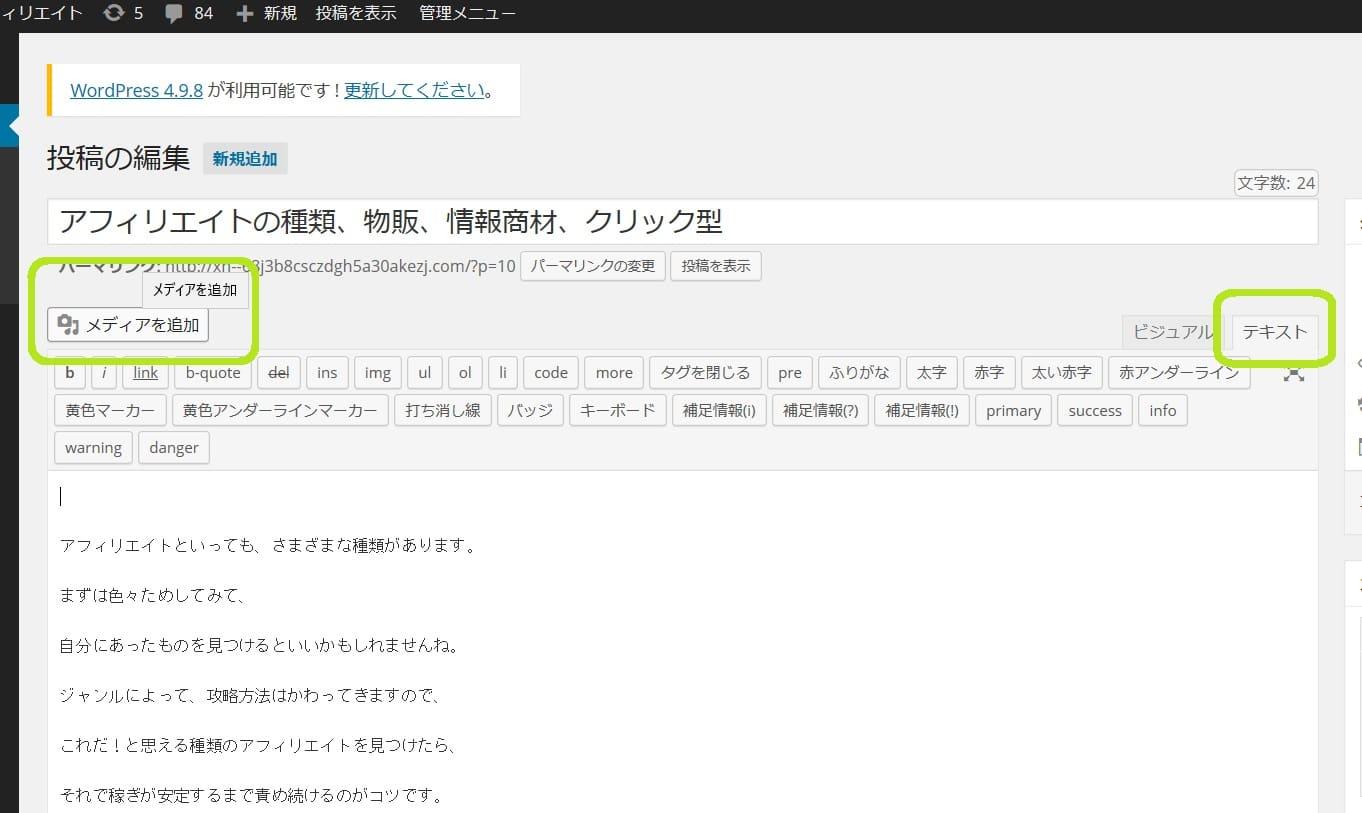ブログ文章装飾wp3-2