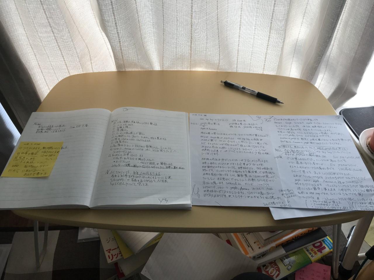 実際のノート2